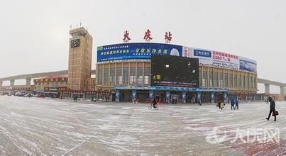 大庆火车站,大庆列车时刻表