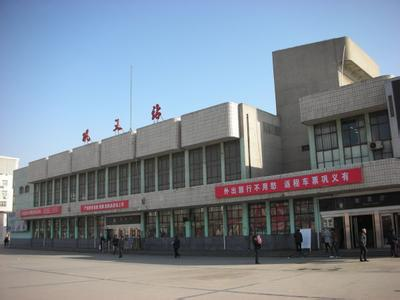 汝州火车站时刻表 汝州火车站时刻表 qq2936695267高清图片