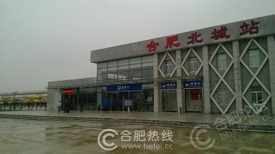 合肥北城站