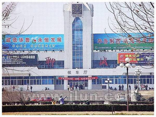 聊城火车站,聊城列车时刻表