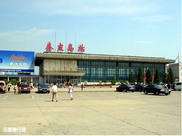 秦皇岛有1个火车站.