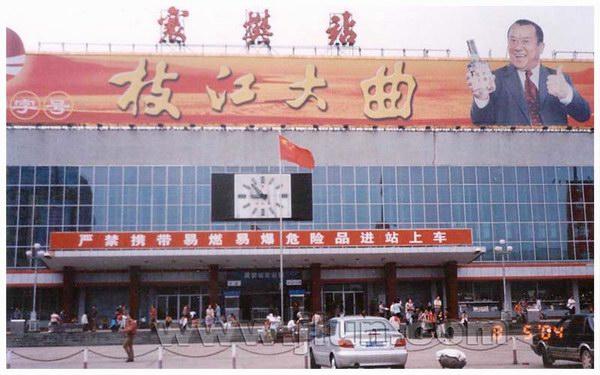 襄樊火车站,襄樊列车时刻表
